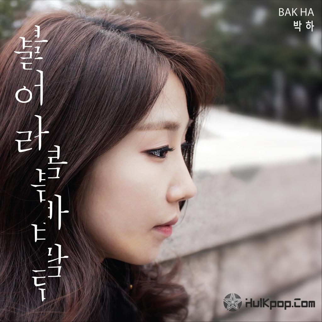 [Single] 박하 (Bak Ha) – 불어라 봄바람 (Blow Spring Breeze)