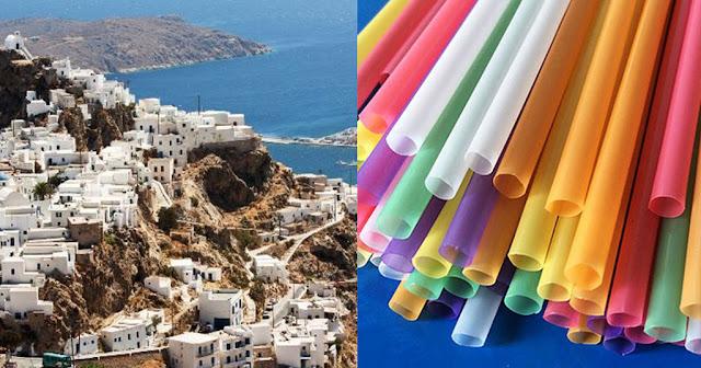 Σίκινος: Το πρώτο ελληνικό νησί που καταργεί τα πλαστικά καλαμάκια