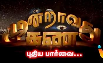 Moondravathu Kann 31-08-2017 | Vendhar TV