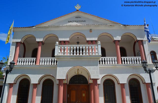 Η Ιερά Μητρόπολη Κίτρους Κατερίνης και Πλαταμώνος θα διοργανώσει το Β' Πανελλήνιο Συνέδριο Προσκυνηματικών περιηγήσεων