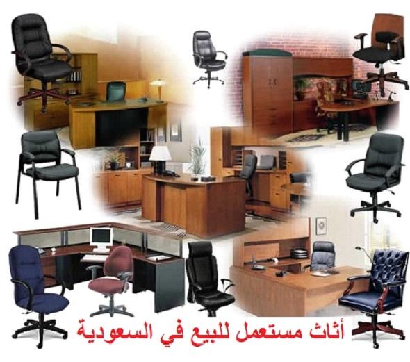 بيع وشراء الأثاث المستعمل في السعودية