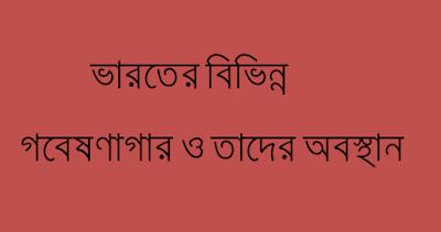 Bangla GK: ভারতের বিভিন্ন গবেষণাগার ও তাদের অবস্থান