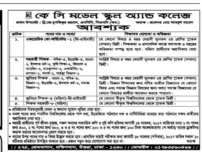 Jobs for BD Students: Career Opportunity At kc model school