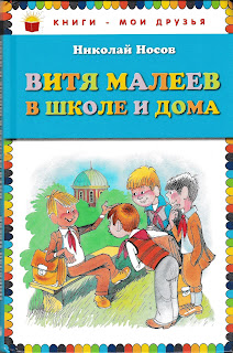 "Николай Носов ""Витя Малеев в школе и дома"", летнее чтение 2016"