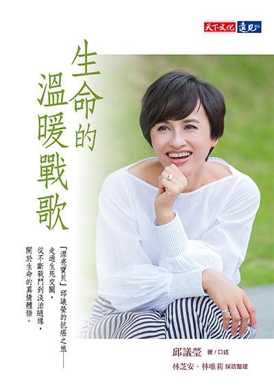 邱議瑩新書《生命的溫暖戰歌》癌症