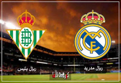 مشاهدة مباراة ريال مدريد وريال بيتيس مباشر اليوم