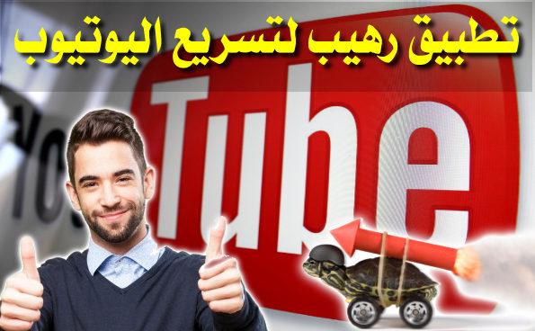 تسريع فيديوهات اليوتيوب