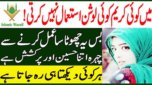 Powerful Wazifa For Beautiful Face/Wazifa For Beauty Face/Rang Gora Karne Ka Wazifa/Islamic Wazaif