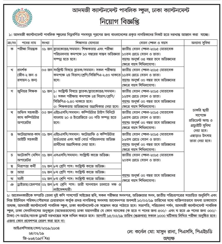 Adamjee Public School And College Published Job Circular