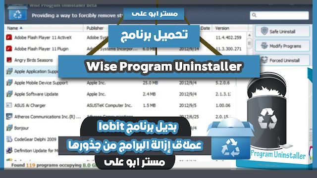 تحميل برنامج حذف الملفات من جذورها Wise Program Uninstaller 2.1.3.112 Multilingual مجانا