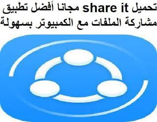 تحميل share it مجانا أفضل تطبيق مشاركة الملفات مع الكمبيوتر بسهولة