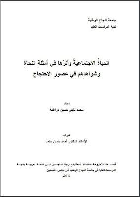 الحياة الاجتماعية وأثرها في أمثلة النحاة وشواهدهم في عصر الاحتجاج pdf رسالة ماجستير