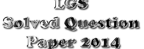 LGS Exam Solved Question Paper Kottayam 2014
