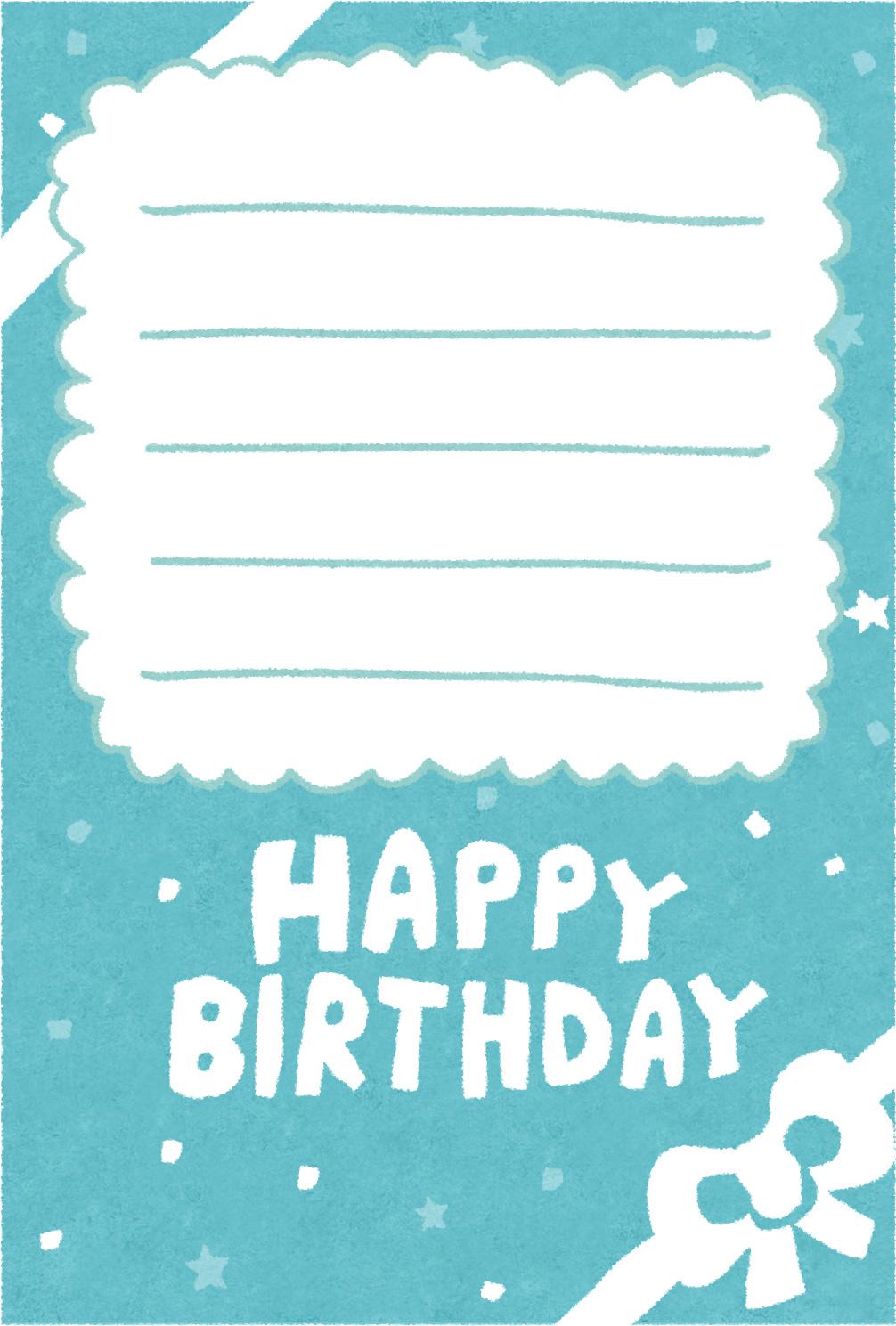 誕生日カードのテンプレート「メッセージボックス」 | かわいいフリー