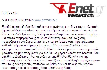 Είπαν για εμάς: enet.gr (Εφημερίδα ΕΛΕΥΘΕΡΟΤΥΠΙΑ)