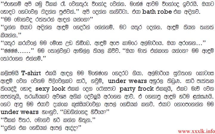 Wela Katha Sinhala Saduni