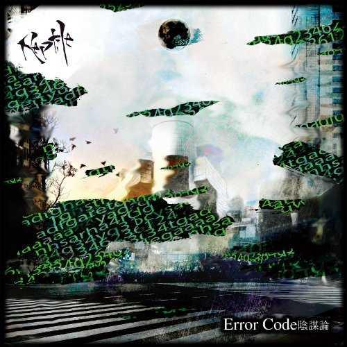 [Album] Reptile – Error Code陰謀論 (2015.07.08/MP3/RAR)