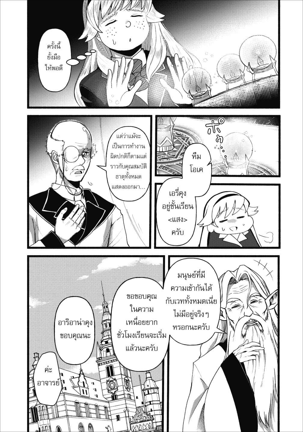 อ่านการ์ตูน Ellie Golden to Itazurana Tenkan Busu de Debu Demo Ikemen Elite ตอนที่ 4 หน้าที่ 6