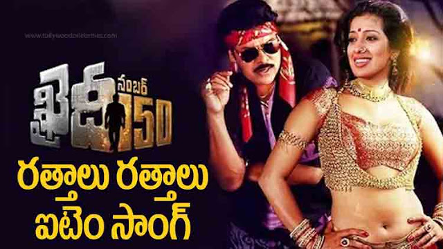 Ratthalu Song Released From Khaidi No 150