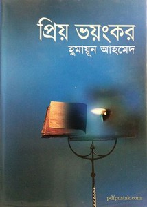 Priyo Bhoyankar by Humayun Ahmed ebook