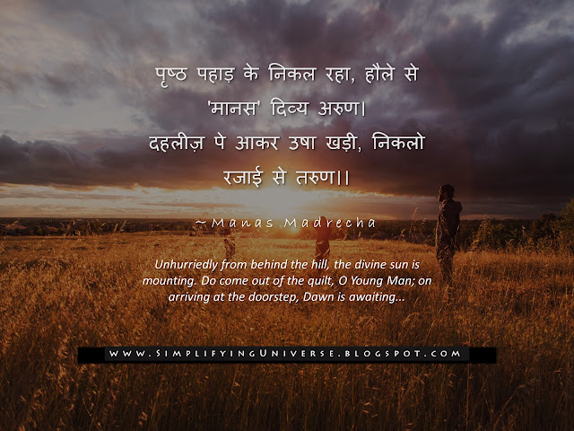 hindi poem on morning, manas madrecha, sunrise wallpaper, sunset, men people watching sun, orange sun evening field, morning dawn quotes, evening sunset quotes, simplifying universe, self-help inspiration blog