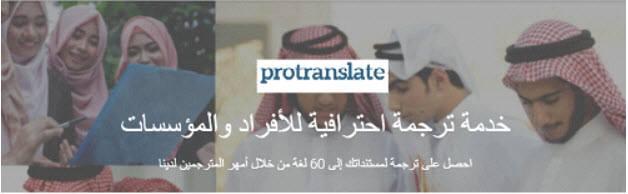 فقط على موقع protranslate استفد من خدمة ترجمة المقالات بجودة عالية