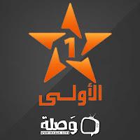 القناة الاولى المغربية بث مباشر
