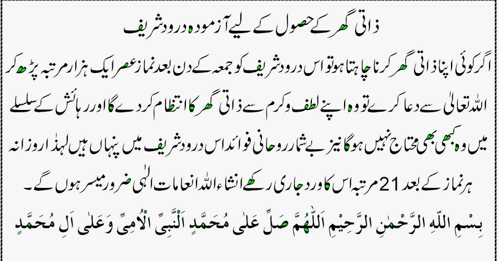 Zati Ghar K Husool K Liye Azmooda Durood Sharif