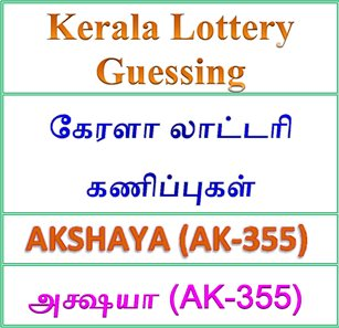 Kerala lottery guessing of AKSHAYA AK-355, AKSHAYA AK-355 lottery prediction, top winning numbers of AKSHAYA AK-355, ABC winning numbers, ABC AKSHAYA AK-355 25-07-2018 ABC winning numbers, Best four winning numbers, AKSHAYA AK-355 six digit winning numbers, kerala lottery result AKSHAYA AK-355, AKSHAYA AK-355 lottery result today, AKSHAYA lottery AK-355, www.keralalotteries.info AK-355, live- AKSHAYA -lottery-result-today, kerala-lottery-results, keralagovernment,  kerala lottery result live, kerala lottery bumper result, kerala lottery result yesterday, kerala lottery result today, kerala online lottery results, kerala lottery draw, kerala lottery results, kerala state lottery today, kerala lottare, AKSHAYA lottery today result, AKSHAYA lottery results today, kerala lottery result,  result, kerala lottery gov.in, picture, image, images, pics, pictures kerala lottery, kl result, yesterday lottery results, lotteries results, keralalotteries, kerala lottery, keralalotteryresult, kerala lottery result, kerala lottery result live, kerala lottery today, kerala lottery result today, kerala lottery results today, today kerala lottery result AKSHAYA lottery results, kerala lottery result today AKSHAYA, AKSHAYA lottery result, kerala lottery result AKSHAYA today, kerala lottery AKSHAYA today result, AKSHAYA kerala lottery result, lottery today, kerala lottery today lottery draw result, kerala lottery online purchase AKSHAYA lottery, kerala lottery AKSHAYA online buy, buy kerala lottery online AKSHAYA official, today AKSHAYA lottery result, today kerala lottery result AKSHAYA, kerala lottery results today AKSHAYA, AKSHAYA lottery today, today lottery result AKSHAYA , AKSHAYA lottery result today,