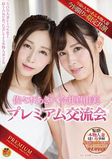 SDNM-097 SOD Married Label's Most Popular There Was A Real Married Two People Aki Sasaki × Mayumi Imai Premium Exchange Meeting Too Beautiful