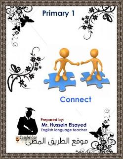 مذكرة متكاملة لمنهج كونيكت فى اللغة الانجليزية للصف الاول الابتدائى Connect 1  2019 للمستر حسين السيد