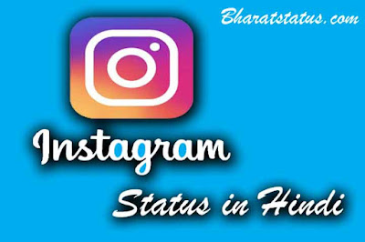 new Instagram 2021 status in Hindi