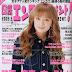 [Magazine] Ayumi Hamasaki 2003-05 Nikkei Entertainment