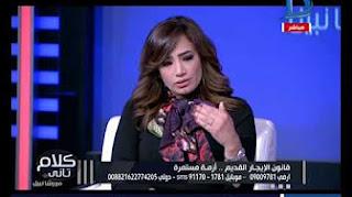 برنامج كلام تانى حلقة 12-1-2017 مع رشا نبيل