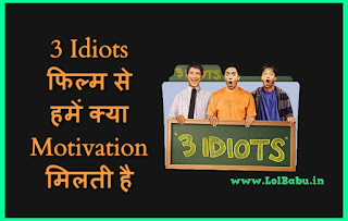 motivational story hindi