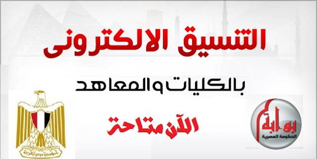 التعليم العالي | رابط نتيجة تنسيق المرحلة الثانية للثانوية العامة 2018من بوابة الحكومة المصرية.. والكليات المتاحة في تنسيق المرحلة الثانية 2018 يوم الإثنين المقبل