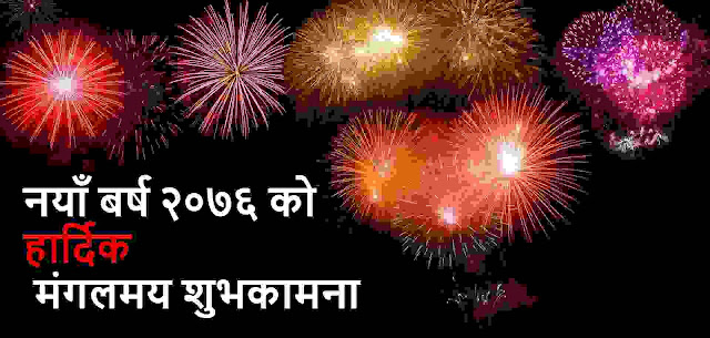 https://www.trekkingbuzz.com/2018/04/nepali-new-year.html