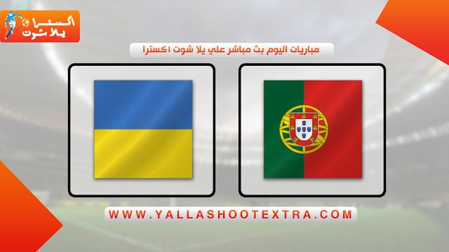 مباراة اوكرانيا و البرتغال 14-10-2019 في تصفيات اليورو 2020