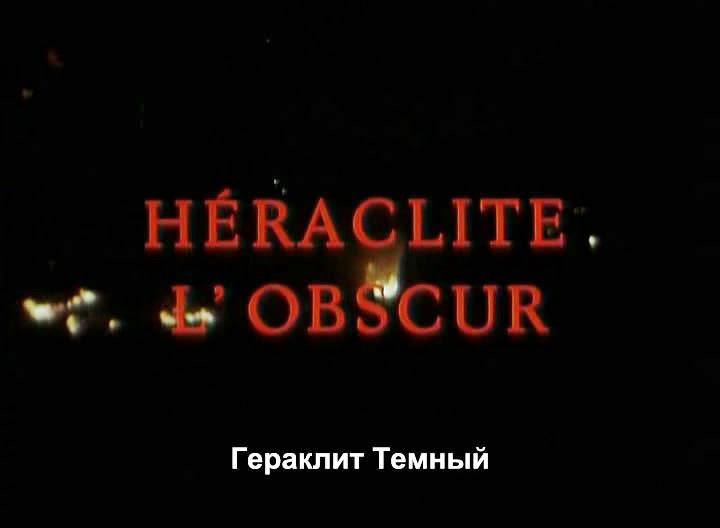 Гераклит Тёмный / Heraclite l'obscur.