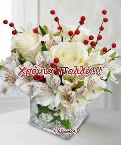 Χρόνια Πολλά Λουλούδια