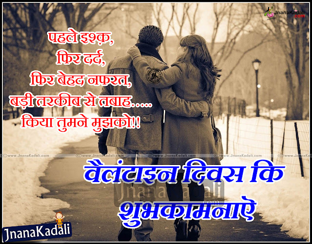 true romantic hindi love words for valentines day