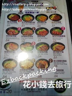 旺角台灣美食菜單