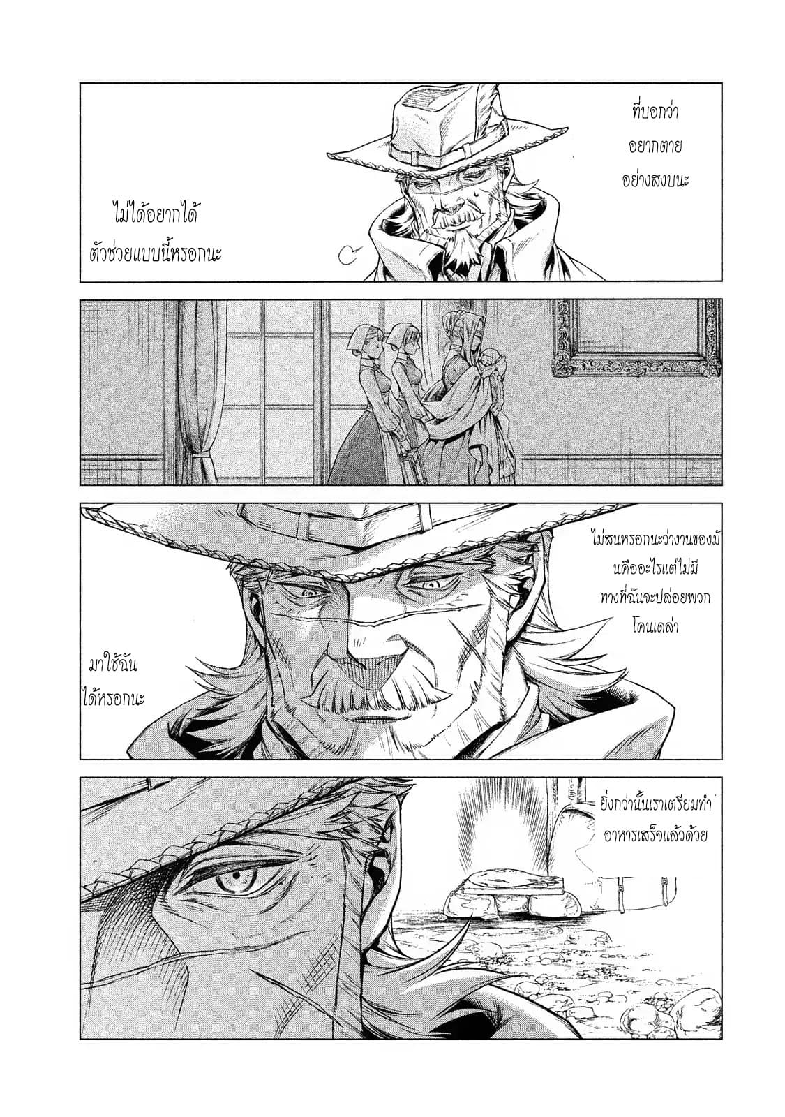 อ่านการ์ตูน Henkyou no Roukishi - Bard Loen ตอนที่ 2 หน้าที่ 27