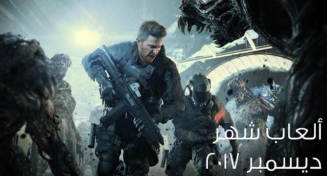 أهم إصدارات الألعاب لشهر ديسمبر 2017