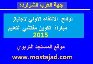 جهة الغرب الشراردة : لوائح المترشحين لاجتياز مباراة التفتيش التربوي 2015