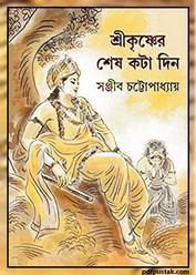 SriKrishner Shesh Kota Din by Sanjib Chattopadhyay