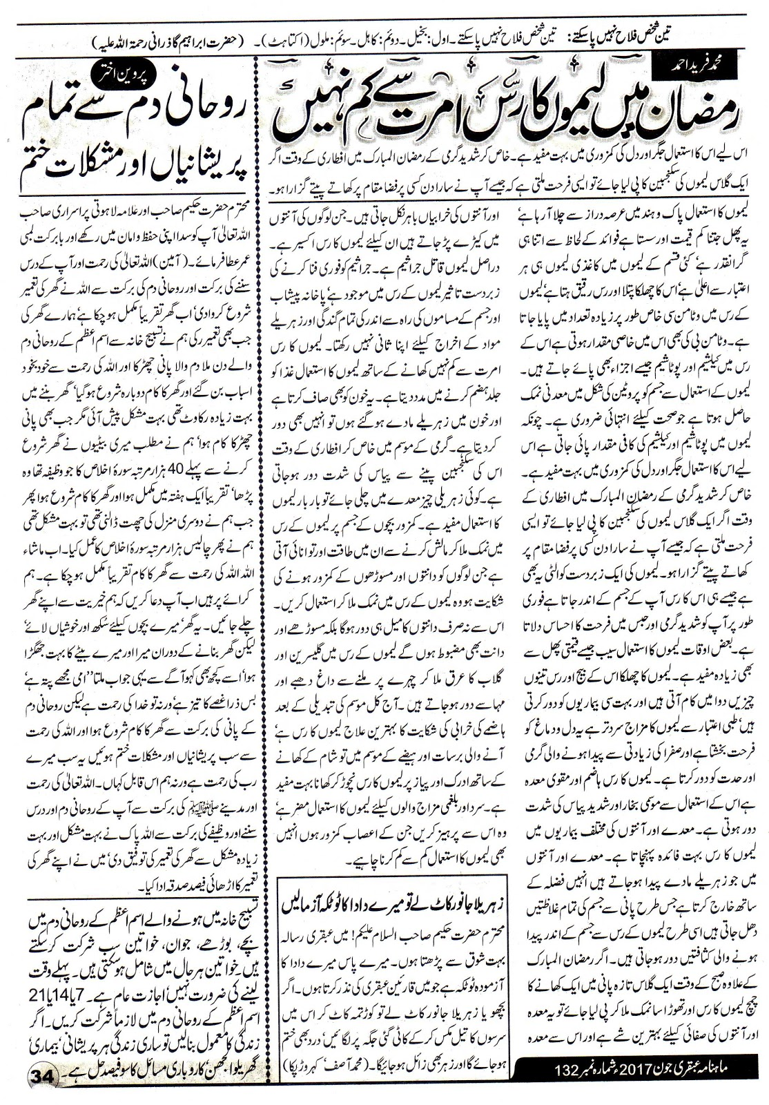 Page 34 Ubqari Magazine June 2017