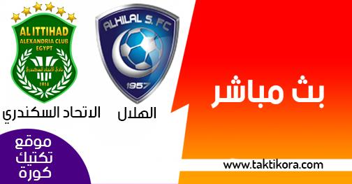 بث مباشر الهلال والاتحاد السكندري في كأس زايد للأندية الأبطال