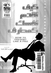 تحميل كتاب كيف تقدم نفسك كمحترف pdf