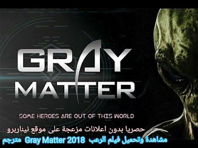 مشاهدة فيلم Gray Matter 2018  مترجم